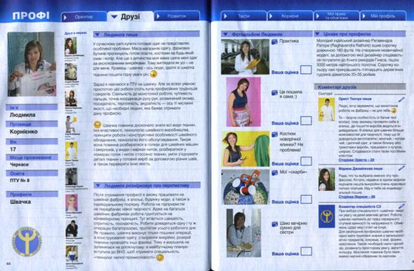 На Вінниччині впроваджується «Профорієнтаційний діловий щоденник школяра»