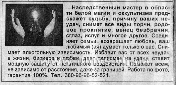 """На Вінниччині """"Народна цілителька"""" """"знімала порчу"""" разом з грошима та коштовностями"""