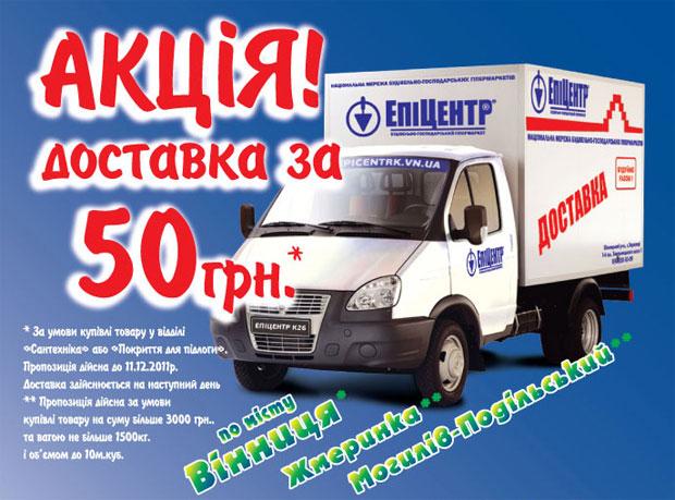 Епіцентр - доставка по Вінниці