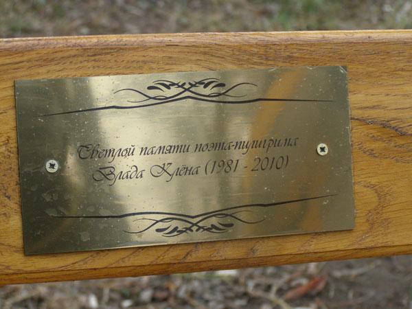 У Вінниці відкрили куточок пам'яті поета Влада Клена