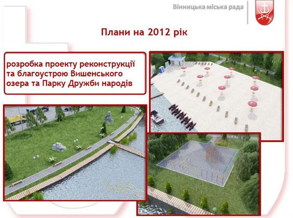 розробка проекту реконструкції Вишенського озера