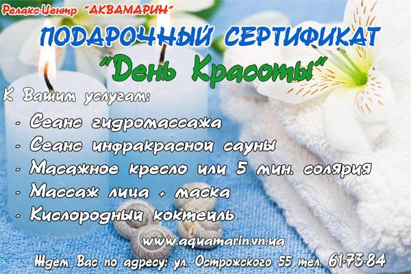 подарунковий сертифікат Релакс-центру Аквамарин