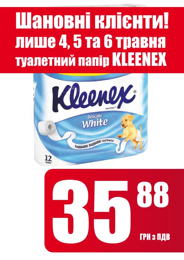 ��������� ���� Kleenex �� 35,88 ���/��