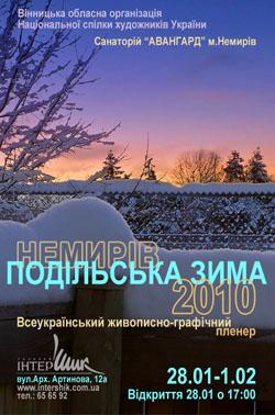 Подільська  зима - 2010