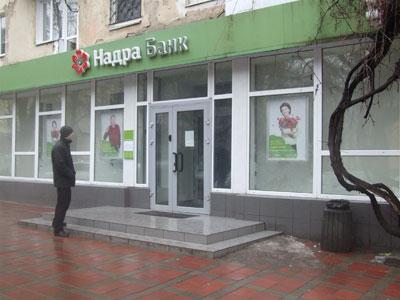 Банк Надра у Вінниці