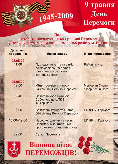 План заходів з відзначення 64-ї річниці Перемоги у Великій Вітчизняній війні 1941-1945 років