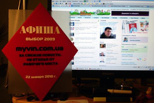 myvin.com.ua - вибір вінничан 2009 року