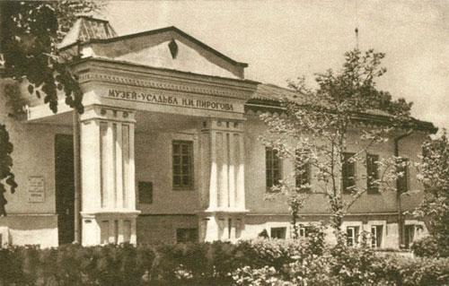 Музей - садиба Пирогова М.І.