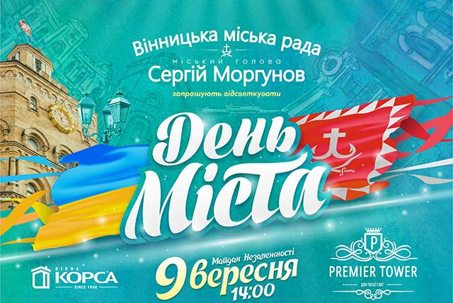 На День міста на вінничан чекає зустріч з багатьма зірковими гостями українського кіно, театру та шоу-бізнесу