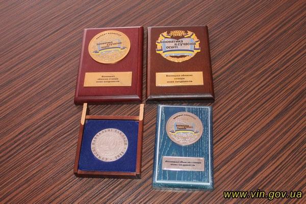 медалі, які були виграні учнями Вінницької обласної станції юних натуралістів в рамках Міжнародних та Всеукраїнських конкурсів та змагань