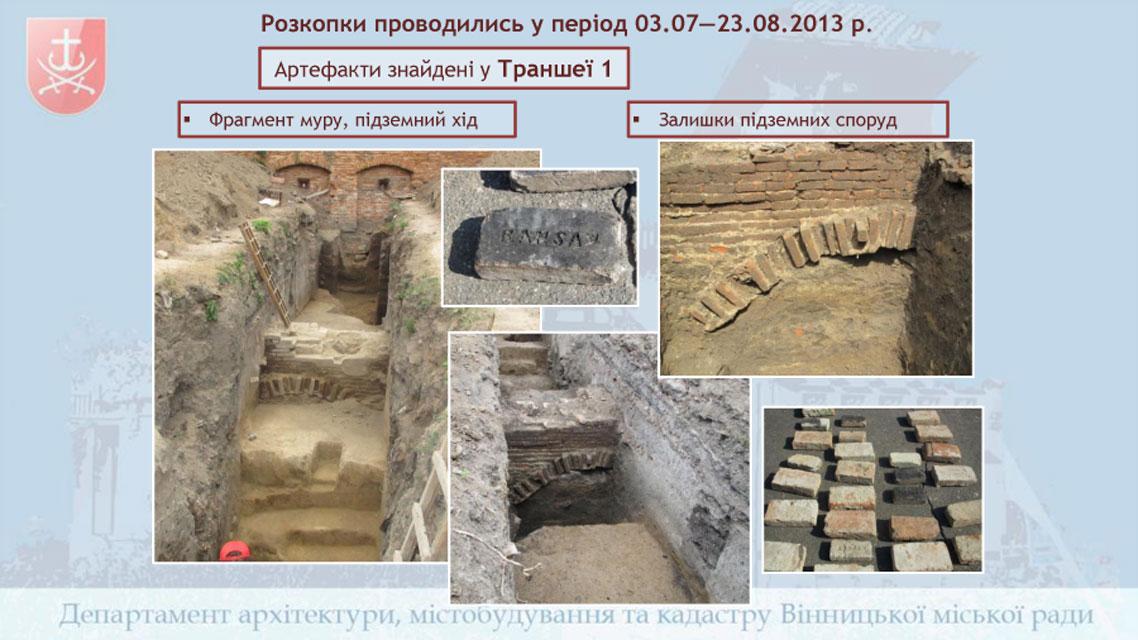 Археологи знайшли у Вінниці підземний хід