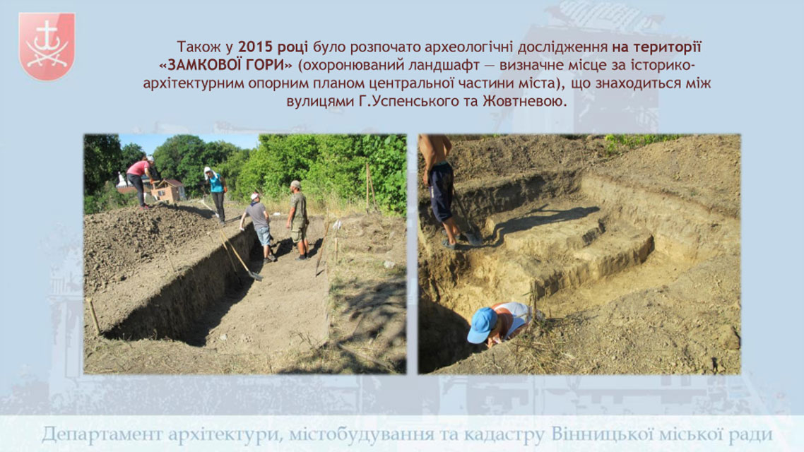 у 2015 році було розпочато археологічні дослідження на території «Замкової гори», що знаходиться між вулицями Г.Успенського та Жовтневою.