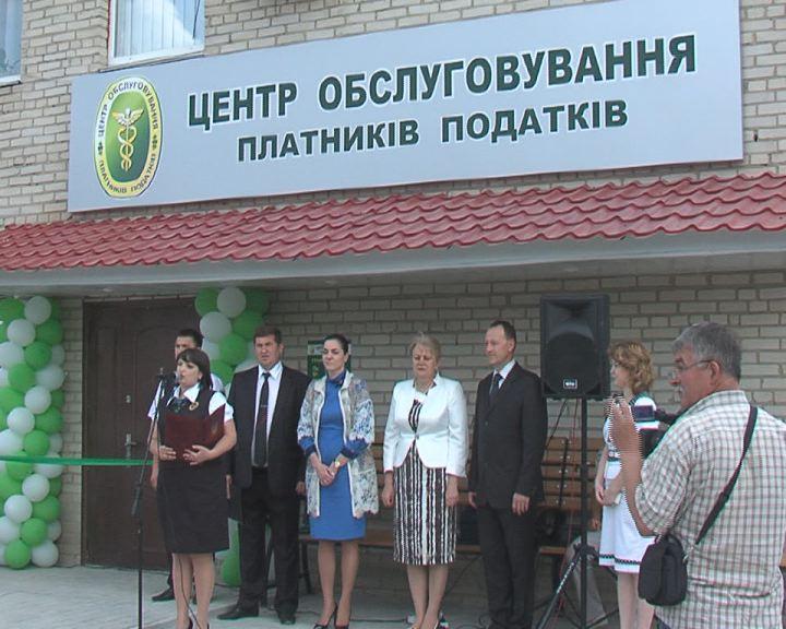 Відкриття центру обслуговування платників податків