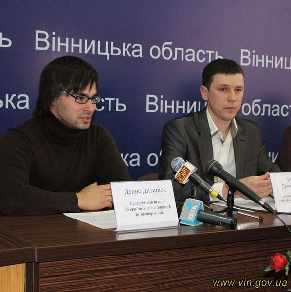 прес-конференція   Андрій Дручинський і Денис Дитинюк