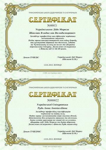 сертифікати-посвідчення
