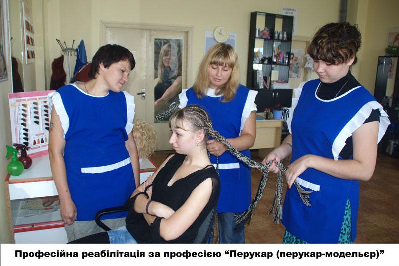 "Професійна реабілітація за професією ""Перукар"""