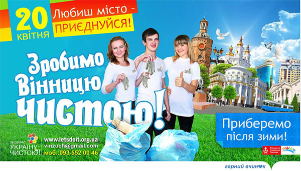 """""""Зроби Україну чистою!"""""""