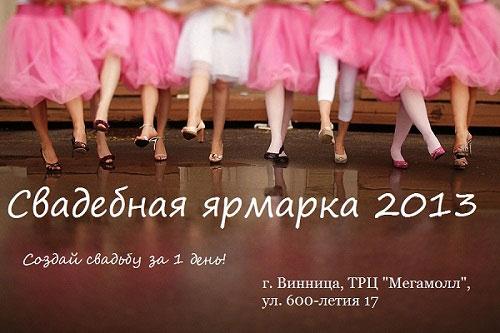 19-21 апреля ТРЦ Мегамолл приглашает посетить «Свадебную выставку»