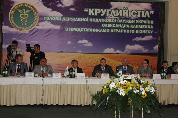 Зутріч з головним податківцем України Олександром Клименком