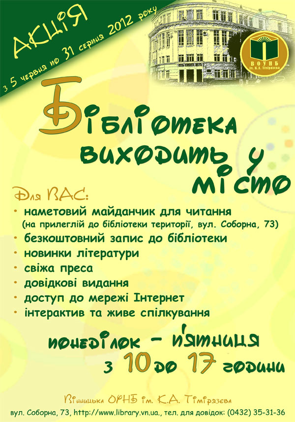 Бібліотека Тімірязєва виходить у місто