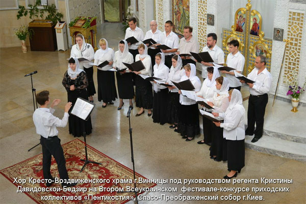 Хор Хрестовоздвиженського храму виконав два церковних піснеспіви