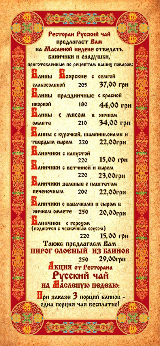 """ресторан """"Русский чай"""""""