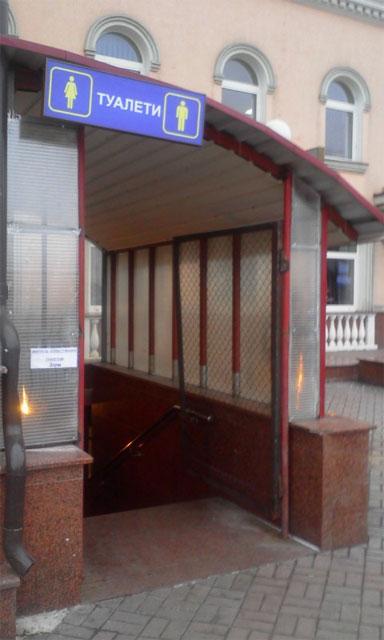 туалет на залізничному вокзалі