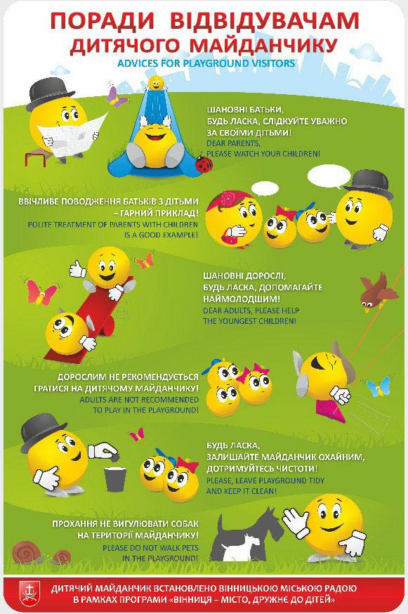смайлики для детей: