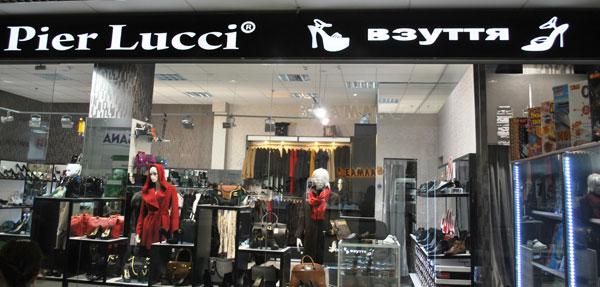 """Знижки від магазину  """"Pier Lucci"""""""