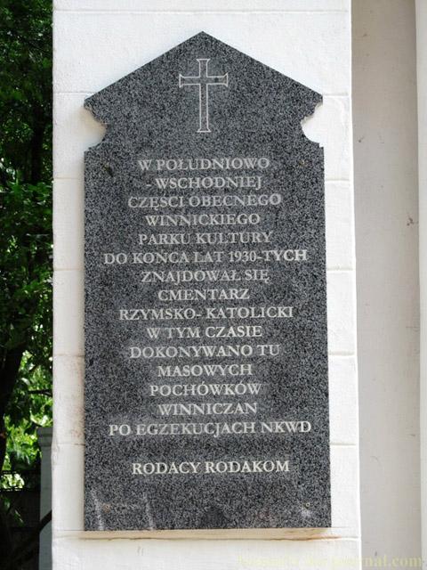 Меморіальні дошки пам`яті знищеного римо-католицького кладовища і жертв комуністичного режиму відкрили у Центральному парку