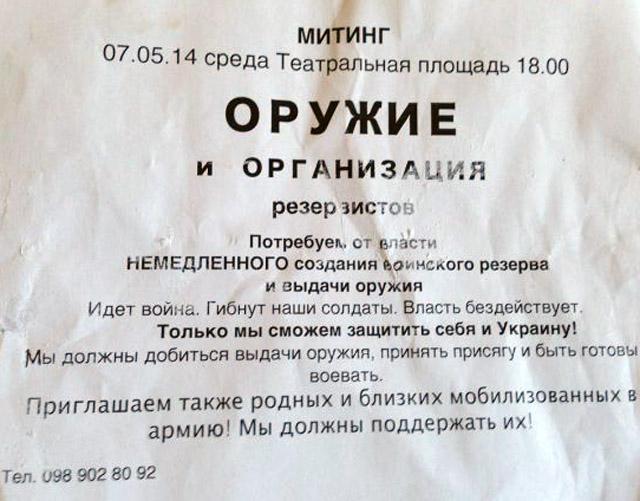 Хтось російською закликає вінничан хапати зброю. Влада каже, що провокація