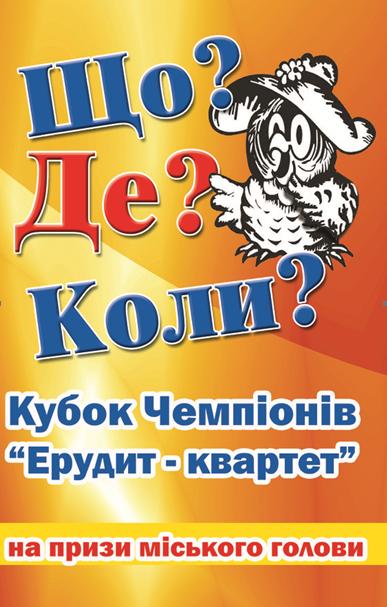 """Наступного тижня у """"Зорі""""відбудеться Кубок Чемпіонів м. Вінниці з гри «Ерудит -квартет»"""