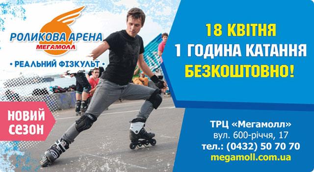 """Роликова арена Мегамолл"": новий сезон!"