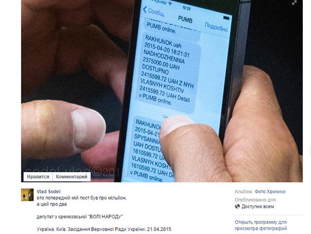 Депутата у Раді спіймали з двома мільйонами гривень