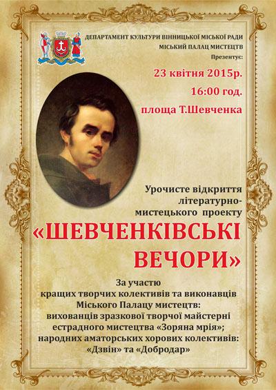23 квітня у Вінниці стартує мистецький проект «Шевченківські вечори»