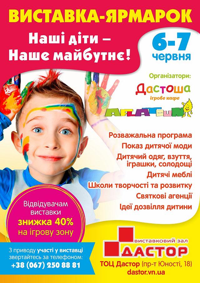"""ДАСТОР запрошує на виставку-ярмарок """"Наші діти - наше майбутнє"""""""