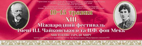 У Вінниці пройде XIII Міжнародний фестиваль ім. П.І. Чайковського та Н.Ф.фон Мекк