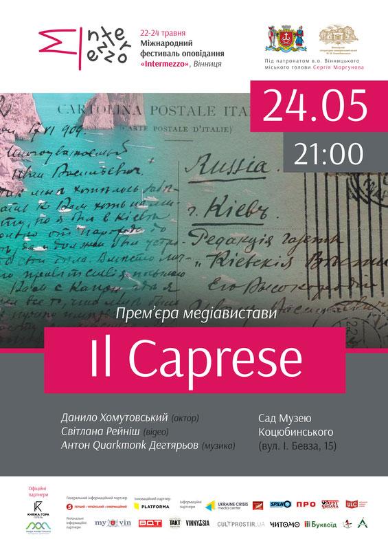 ��������� «Intermezzo». ����� ���� ������� «Il Caprese» �� ����� ����� �. �������������