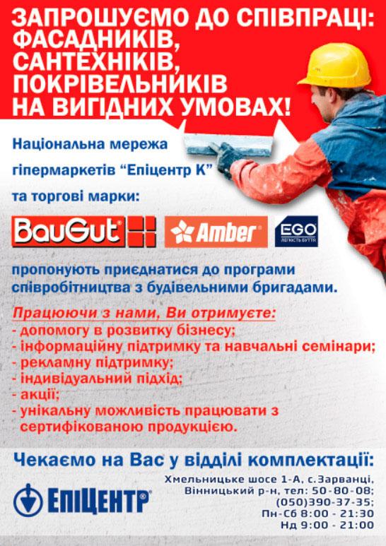 """Національна мережа гіпермаркетів """"Епіцентр К""""  запрошує до співпраці фасадників, сантехніків, покрівельників на вигідних умовах!"""