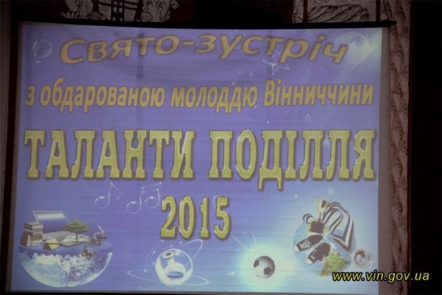 """Кращих учнів, студентів та їх педагогів відзначили на святі """"Таланти Поділля - 2015"""""""