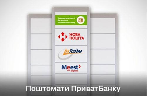 У 13 відділеннях ПриватБанку у Вінниці можна отримати посилки Нової пошти