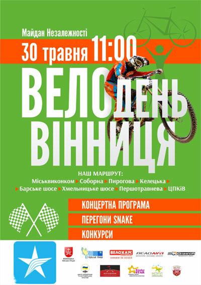 30 травня у Вінниці відбудеться Велодень
