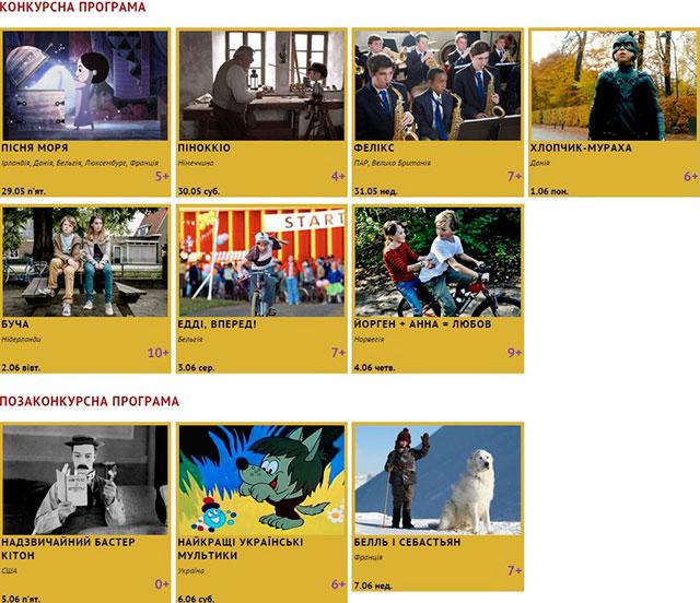 У Вінниці з 29 травня по 7 червня проходитиме «Чілдрен Кінофест»