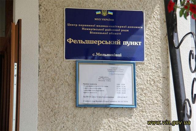 У Немирівському районі після капітального ремонту відкрили фельдшерський пункт
