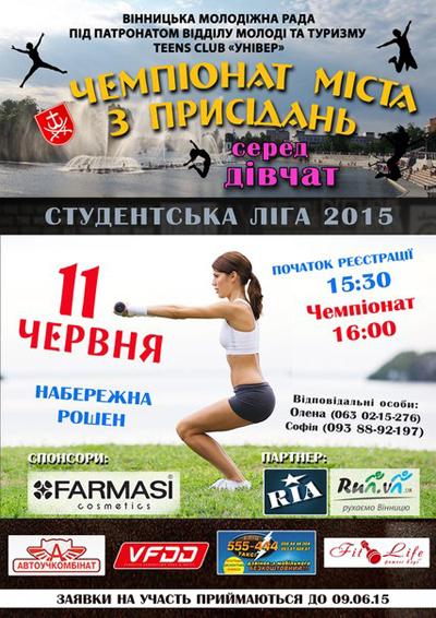 У Вінниці знову відбудеться Чемпіонат міста з присідання серед жінок