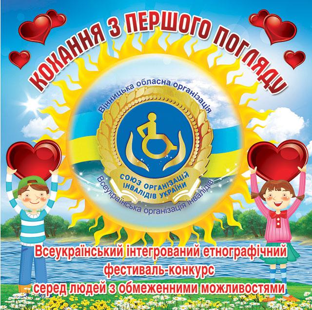 У неділю вінничан з обмеженими фізичними можливостями запрошують на Всеукраїнський фестиваль-конкурс «Кохання з першого погляду»