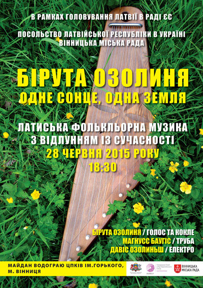 Вінничан запрошують на концерт латвійського гурту «Бірута Озолиня», який відбудеться цієї неділі