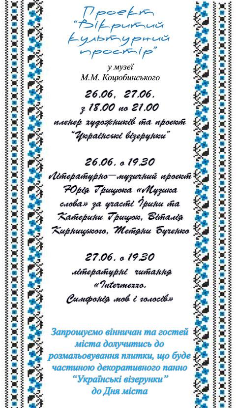 Вінничан запрошують долучитися до розмальовування плитки, що буде частиною декоративного панно «Українські візерунки»