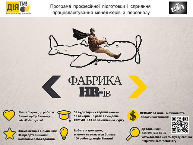 «Фабрика HR-ів»: безпрецедентний і знаковий проект для міста Вінниці