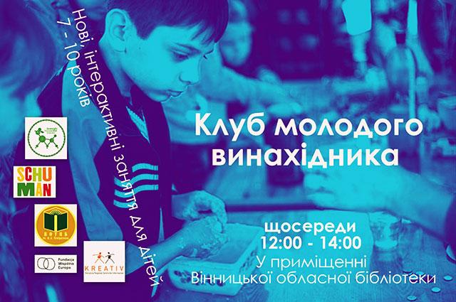 """Маленьких вінничан запрошують на новий проект """"Клуб молодого винахідника"""""""